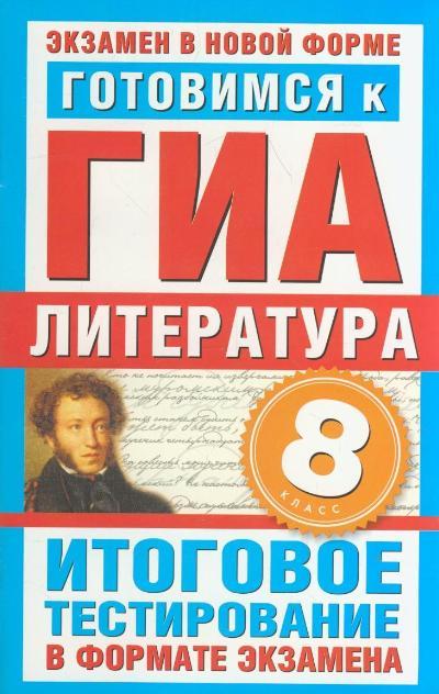 Курдюмова 8 класс