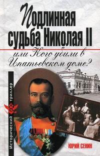 Подлинная судьба Николая II, или Кого убили в Ипатьевском доме?
