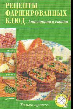 Рецепты фаршированных блюд. Аппетитно и сытно