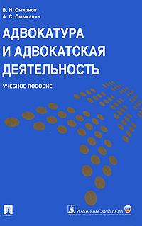 Адвокатура и адвокатская деятельность. Учеб. пособие