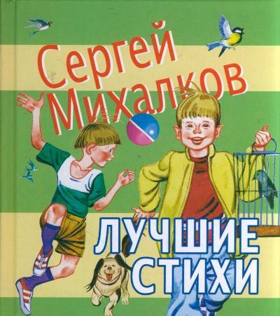 стихи сергей михалков картинки