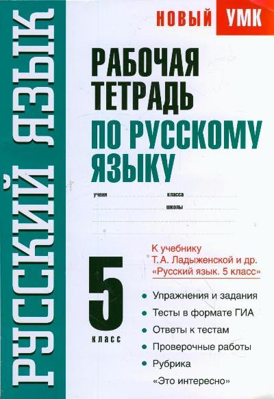 Русский язык. 5 кл.: Рабочая тетрадь к учеб. Ладыженской Т.А.