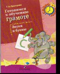 Готовимся к обучению грамоте. Звуки  и буквы. Пособие для детей 6-7 лет