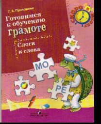 Готовимся к обучению грамоте. Слоги и слова. Пособие для детей 6-7 лет