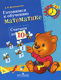 Готовимся к обучению математике. Считаем до 10. Пособие для детей 6-7 лет