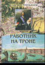 Работник на троне: Исторические чтения. Исторические рассказы, этюды
