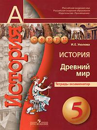 История. Древний мир. 5 кл.: Тетрадь-зкзаменатор /+727996/