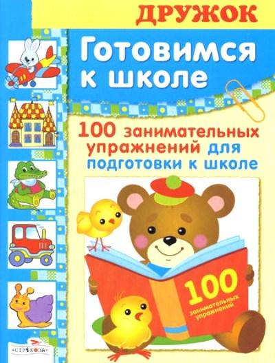 100 занимательных упражнений для подготовки к школе