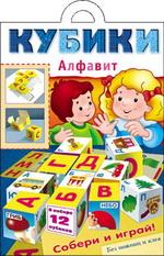 Развивающая игра Кубики. Алфавит