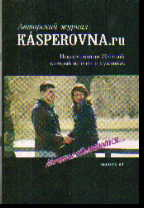 Авторский журнал KASPEROVNA.ru вып.1