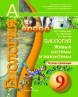 Биология. 9 кл.: Живые системы и экосистемы: Тетрадь-практикум