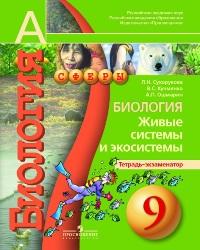 Биология. 9 кл.: Живые системы и экосистемы: Тетрадь-экзаменатор /+850490/