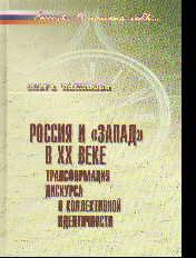 """Россия и """"Запад"""" в XX веке: Трансформация дискурса о коллективной идентично"""