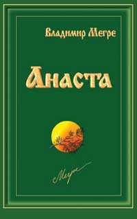 Анаста