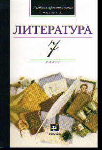 Литература. 7 кл.: Учебник-хрестоматия: В 2 ч. Ч. 1 /+624914/