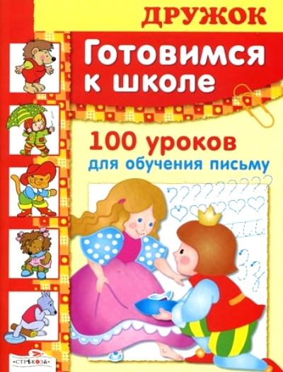 100 уроков для обучения письму