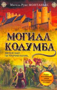 Могила Колумба: Роман