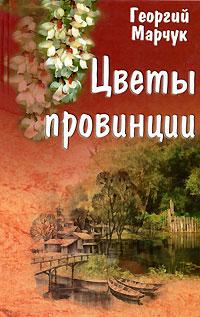Цветы провинции: Роман