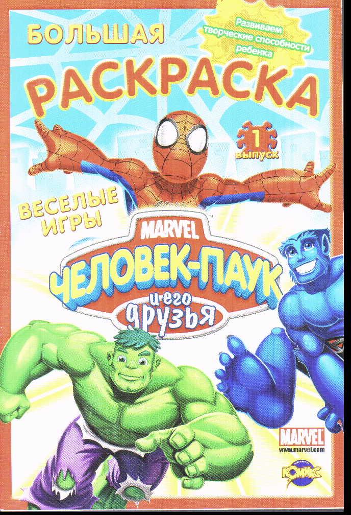Человек паук раскраски большие