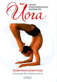 Йога: Полное иллюстрированное руководство