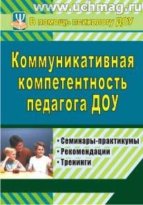 Коммуникативная компетентность педагога ДОУ: Семинары-практикумы, тренинги