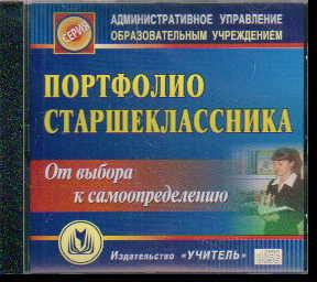 CD Портфолио старшеклассника. От выбора к самоопределению