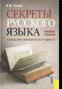 Секреты русского языка. О сложном увлекательно и просто: Учеб. пособие