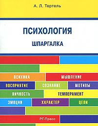 Психология: Учебное пособие