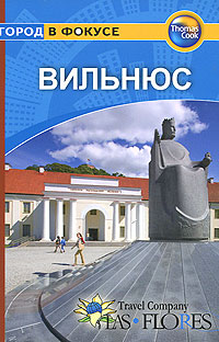 Вильнюс: Путеводитель