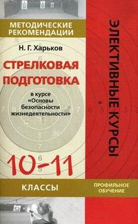 ОБЖ. 10-11кл.: Стрелковая подготовка. Метод. рекомендации