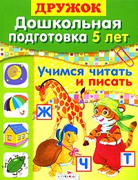 Учимся читать и писать: Для изучения детьми от пяти лет и старше при помощи