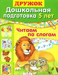 Читаем по слогам: Для изучения детьми от пяти лет и старше при помощи родит