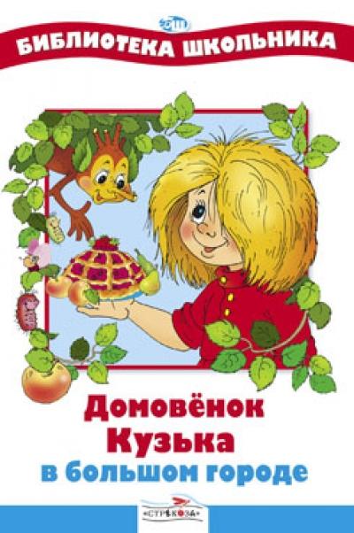 Домовенок Кузька в большом городе: Сказочная повесть