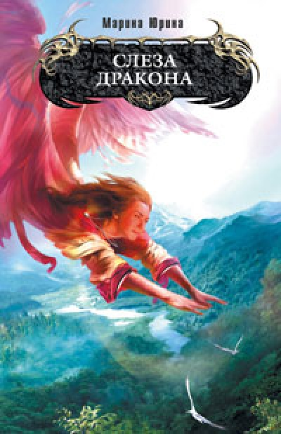 Слеза дракона: Фантастический роман