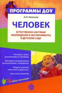 Человек. Естественно-научные наблюдения и эксперименты в детском саду