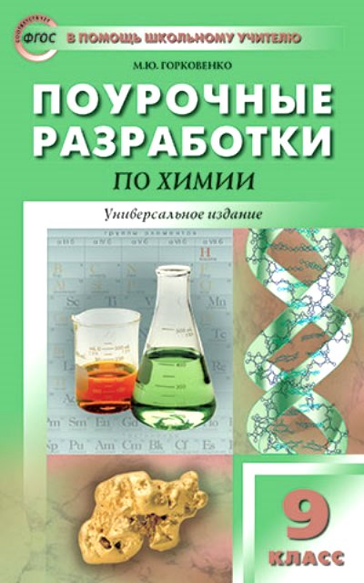Химия. 9 кл.: Поурочные разработки: Универсальное издание ФГОС