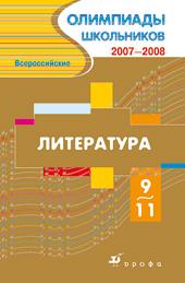 Всероссийские олимпиады школьников.Литература. 9-11кл. Заключ.этап 2007-08
