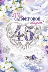 45 лет свадьбы поздравления в стихах красивые 56