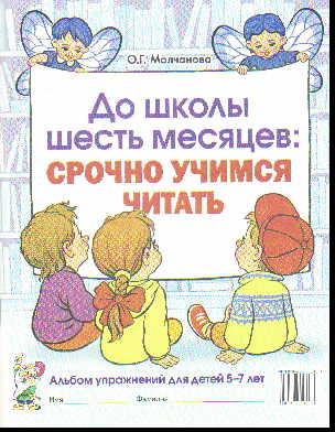До школы шесть месяцев: срочно учимся читать. Альбом упражнений 5-7 лет