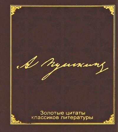 Золотые цитаты классиков литературы. А.С.Пушкин