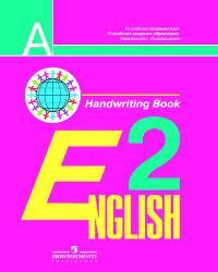 Английский язык. 2 кл.: Прописи /+629107/