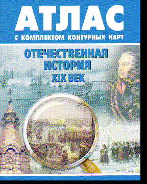 Атлас. Отечественная история XIX век: С комплектом контурных карт