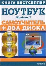 Самоучитель. Работа на ноутбуке в операционной системе Windows 7