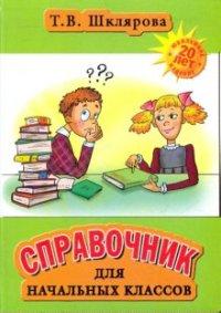 Справочник для начальных классов. Пособие для 3-5 классов, их родителей...