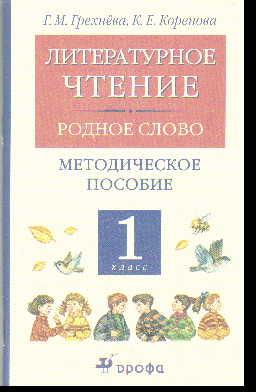 Литературное чтение. Родное слово. 1 кл.: Метод. пособие