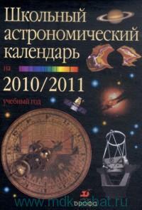 Школьный астрономический календарь на 2010/2011 учебный год: Вып. 61