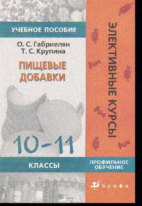 Пищевые добавки. 10-11 кл.: Профильное обучение: Учеб. пособие