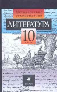 Литература. 10 кл.: Метод. рекомендации