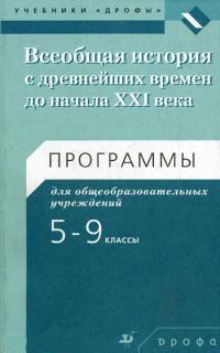 Всеобщая история. 5-9 кл.: С древнейших времен до начала XXI в.: Программы