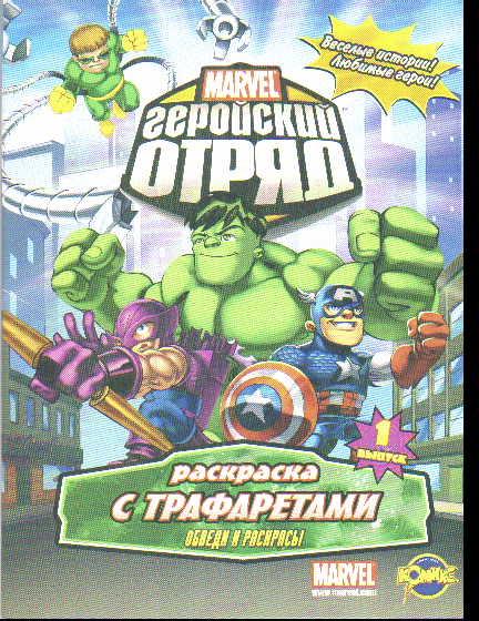 Раскраска Marvel. Геройский отряд: Вып.1: Обведи и раскрась!